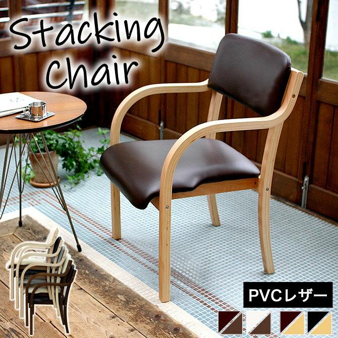 木製 ダイニングチェア 肘付き スタッキングチェア PVC座面 カフェチェア 肘掛け付き 椅子 いす イス 北欧シンプル モダン おしゃれ 積み重ね 業務用/介護用【送料無料】[新商品]