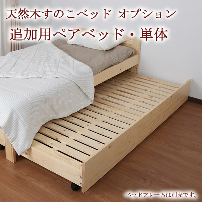天然木すのこベッドシリーズ 追加用ペアベッド シングル 北欧パイン材 木製ベッド 高さ4段階調節 ベッド下を収納スペース 子供部屋にピッタリな木製すのこベッド ペアベッド 親子ベッド[送料無料][新商品][日祝不可] 一人暮らし 1人暮らし 新生活