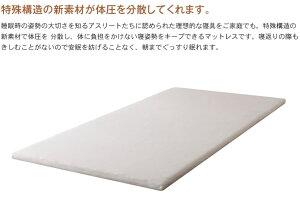 3次元高反発オーバーレイマットシングルサイズシングルマットレス高反発マットレス高硬度体圧分散負担軽減リバーシブルで使える通気性抜群へたりにくい耐久性抜群表はメッシュ生地裏は綿混生地洗えるカバーSサイズ日本製国産