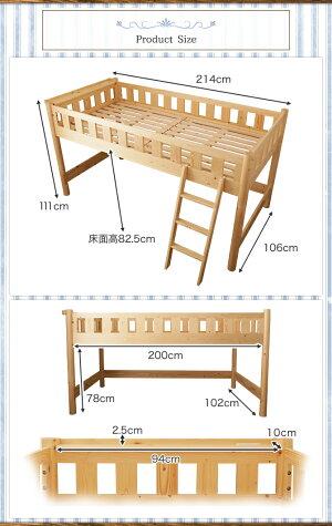 バノンロフトベッドシングルミドル木製すのこ棚付き耐荷重300ナチュラル/ホワイト ロフトベッドおしゃれシングルサイズミドルタイプ木製ロフトベッドすのこロフトベッドミドルロフトベッド棚付きロフトベッドすのこベッド無垢材頑丈耐荷重300kg
