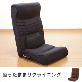 高反発座椅子 リクライニング座椅子 ハイバック座椅子 背もたれ13段階リクライニング 高反発ウレタン