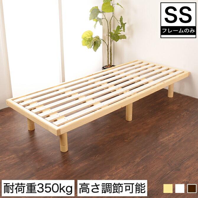バノン すのこベッド セミシングル 木製 ベッドフレーム 耐荷重350 ヘッドレス 高さ調節 シンプル ナチュラル/ホワイト/ブラウン | ベッド セミシングルベッド セミシングルサイズ 木製ベッド ベッドフレームのみ ローベッド ミドルベッド 高さ調整 組立簡単 北欧 一人暮らし