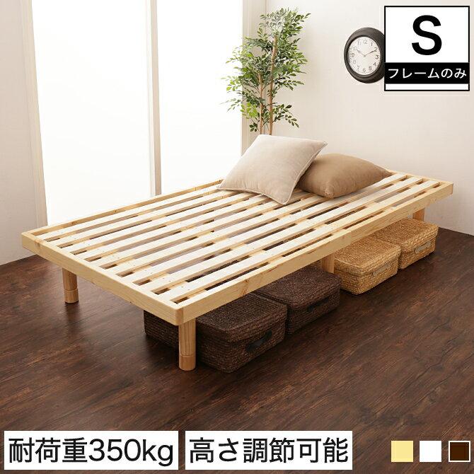 バノン すのこベッド シングル 木製 ベッドフレーム 耐荷重350 ヘッドレス 高さ調節 シンプル ナチュラル/ホワイト/ブラウン | ベッド シングルベッド シングルサイズ 木製ベッド ベッドフレームのみ ローベッド ミドルベッド 高さ調整 組立簡単 北欧 一人暮らし