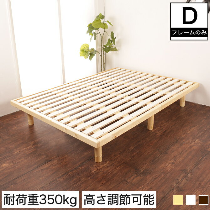 バノン すのこベッド ダブル 木製 ベッドフレーム 耐荷重350 ヘッドレス 高さ調節 シンプル ナチュラル/ホワイト/ブラウン | ベッド ダブルベッド ダブルサイズ 木製ベッド ベッドフレームのみ ローベッド ミドルベッド 高さ調整 組立簡単 北欧 一人暮らし