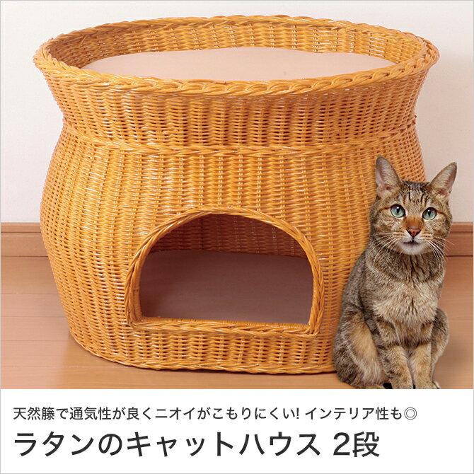 キャットハウス 2段タイプ ラタン クッション付き | キャットハウス ラタン 籐 2段タイプ おしゃれ クッション付き クッションカバーウォッシャブル ペット用品 ネコ用品 猫用品 ネコハウス 猫ハウス ラタン製ペットキャリー
