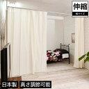 \ポイント10倍★6/15 0:00-6/16 23:59★/ 突っ張りカーテン 幅&高さ伸縮タイプ 高さ調節可能 日本製 ホワイト | 突…