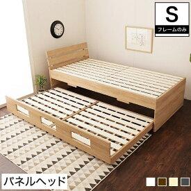ルシール 親子ベッド シングル 木製 パネル型 すのこ 2段 キャスター 収納 ツインベッド ペアベッド 2段ベッド すのこベッド スノコベッド すのこベット スノコベット | ベッド シングルベッド 収納付き ベット おしゃれ 親子 二段ベッド
