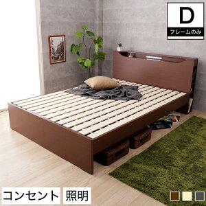 ロゼッタ すのこベッド ダブル 木製 ベッドフレームのみ 宮付き シェルフ コンセント 照明 すのこ ミドル 耐荷重150kg | すのこベッド 木製 ダブルベッド 木製すのこベッド 宮付きベッド 棚付