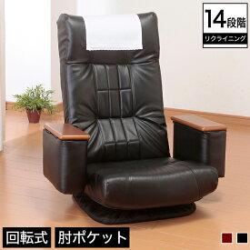 リクライニング座椅子 回転式 ハイバック 収納付き 折りたたみ ブラック/ブラウン | 座椅子 リクライニング座椅子 回転式座椅子 ハイバック座椅子 収納付き 折りたたみ可能 14段階リクライニング レザー調 高級感