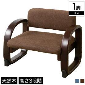 正座椅子 木製 天然木 高さ調節可能 ネイビー/ブラウン | 正座椅子 木製 天然木 高さ調節可能 コンパクト座椅子 低座椅子 和風