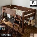 アマンダ ロフトベッド シングル ロータイプ 宮付き すのこ 木製 突板 ウォールナット タモ | ベッド ロフトベッド お…