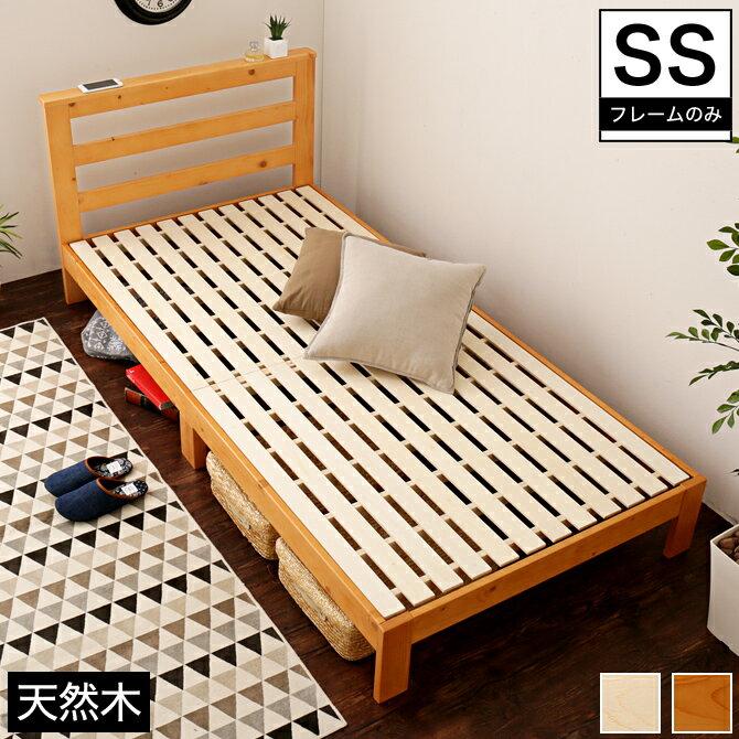 テイラー すのこベッド セミシングル ベッドフレーム 木製 北欧パイン材 耐荷重350kg 棚付き 簡単組立 | ベッド すのこベッド 棚付きベッド セミシングル ベッドフレーム 木製 北欧 簡単組立
