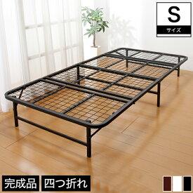 折りたたみベッド シングル スチール製 メッシュ床面 四つ折れ式 耐荷重90kg 完成品 | 折りたたみベッド 四つ折れ シングル パイプベッド スチールベッド ヘッドレスベッド メッシュ床面 完成品 すぐ使える 耐荷重90kg