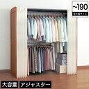 伸縮式クローゼットハンガー 通常タイプ 木製 カーテン付き 幅118?190cmまで伸縮 | クローゼットハンガー 伸縮式 通常…