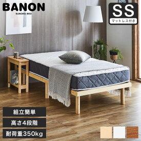 \7日・8日限定★ポイント10倍★/ バノン すのこベッド セミシングル 木製 ヘッドレス ナチュラル ホワイト ブラウン ベッド セミシングルベッド 木製ベッド ポケットコイルマットレス 高さ調整 組立簡単 北欧 すのこ スノコベッド | すのこベット