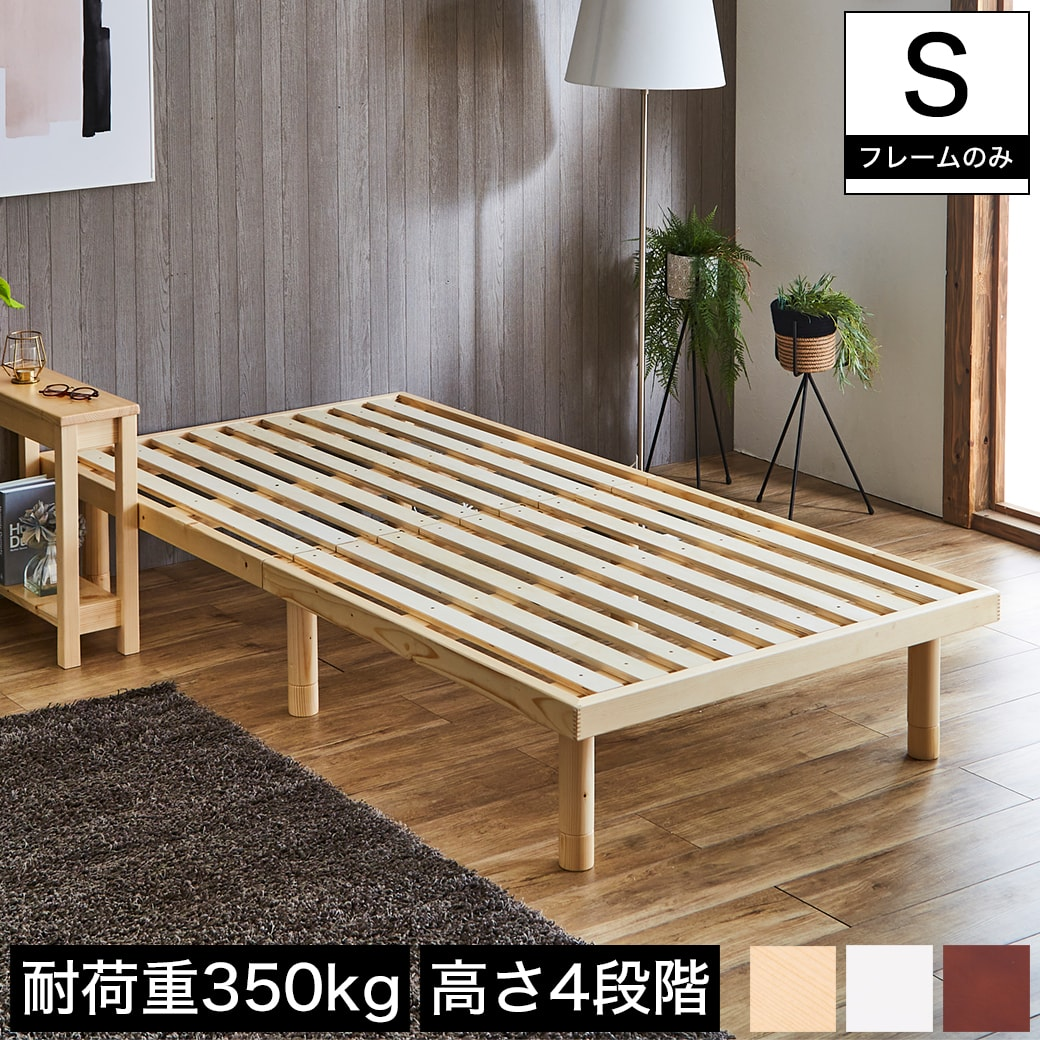 \ポイント10倍★5/18 10:00-5/21 9:59★/ バノン すのこベッド シングル 木製 ベッドフレーム 耐荷重350kg ヘッドレス 高さ4段階 ナチュラル/ホワイト/ブラウン | ベッド シングルベッド 木製ベッド ベッドフレームのみ