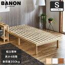 バノン すのこベッド シングル 木製 ベッドフレーム ヘッドレス ナチュラル ホワイト ブラウン ベッド シングルベッド…