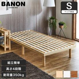 バノン すのこベッド シングル 木製 ベッドフレーム ヘッドレス ナチュラル ホワイト ブラウン ベッド シングルベッド ローベッド ミドルベッド 高さ調整 組立簡単 北欧 一人暮らし   すのこベット ベット スノコベッド スノコ フレーム