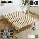 バノン すのこベッド ダブル 木製 ベッドフレーム ヘッドレス ナチュラル ホワイト ブラウン ベッド ダブルベッド 木…