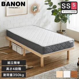 バノン すのこベッド ショートセミシングル 長さ180cm 木製 厚さ20cmポケットコイルマットレスセット ヘッドレス|ベッド すのこ セミシングル ベット スノコベッド セミシングルベッド セミシングルベット 組み立て 簡単 マットレス付き