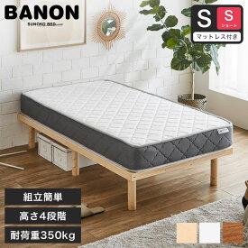 \7日・8日限定★ポイント10倍★/ バノン すのこベッド ショートシングル 長さ180cm 木製 厚さ20cmポケットコイルマットレスセット ヘッドレス | ベッド すのこ シングル ベット スノコベッド スノコベット シングルベッド 組み立て 簡単