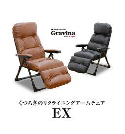 くつろぎのリクライニングアームチェアEX 日本製 完成品 背もたれ6段階リクライニング フットレスト14段階リクライニング レザー調 おしゃれ 折りたたみ可能 折りたたみ座椅子 高座椅子
