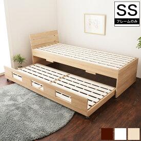ルシール 親子ベッド セミシングル 木製 パネル型 すのこ キャスター 収納 | ツインベッド 2段ベッド すのこベッド パネルベッド スリム ベッド ベッドフレーム セミシングルベッド セミシングルベット フレームのみ ベット スノコベッド
