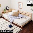 パレット パレットベッド ベッドフレーム シングル 木製 国産檜 正方形 14枚 無塗装 DIY | ベッド おしゃれ ローベッド すのこベッド すのこ シングルベッド フレームのみ ベット スノコベッド フレーム スノコベット すのこベット