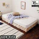 パレット パレットベッド ベッドフレーム シングル 木製 国産檜 正方形 16枚 無塗装 DIY | ベッド おしゃれ ローベッド すのこベッド すのこ シングルベッド フレームのみ ベット スノコベッド フレーム スノコベット すのこベット