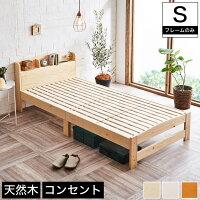 セリヤすのこベッドシングルフレームのみ木製棚付きコンセント北欧調カントリー調ナチュラル/ホワイト/ライトブラウン|ベッドすのこベッドシングルベッドフレーム棚付きベッド新商品