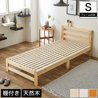 テイラーすのこベッドシングルフレームのみ木製棚付き北欧調ナチュラル/ホワイト/ライトブラウン|ベッドすのこベッドシングルベッドフレーム棚付きベッド新商品
