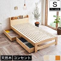 セリヤ収納すのこベッドシングルフレームのみ木製棚付きコンセント北欧調カントリー調ナチュラル/ホワイト/ライトブラウン|ベッド収納ベッドシングルベッドフレーム棚付きベッド棚付きすのこベッド収納すのこベッド新商品