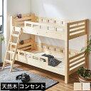 カティ 2段ベッド 高さ 160cm ベッドフレーム シングル 木製 棚付き スライドコンセント すのこ床板 安心設計 頑丈設…