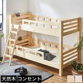 \只今10%OFF!更にエントリーでP10★6/5限定/ カティ 2段ベッド 高さ 160cm ベッドフレーム シングル 木製 棚付き スライドコンセント すのこ床板 安心設計 頑丈設計 手掛け付きのハシゴ 面取り加工