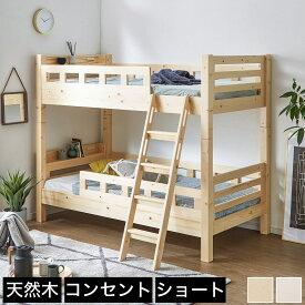 カティ 2段ベッド 【ショートシングル】 ショートサイズ 高さ160cm ベッドフレーム 木製 棚付き スライドコンセント すのこ床板 安心設計 頑丈設計 手掛け付きのハシゴ ナチュラル/ホワイト | 木製2段ベッド すのこ2段ベッド 棚付き2段ベッド