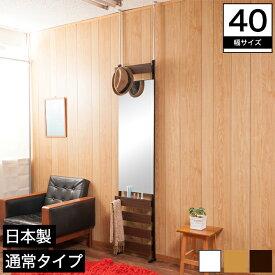 突っ張り式立体ミラー付きラダーラック 日本製 通常タイプ ダークブラウン 幅40cm 高さ192〜262cm 木製 フック付き ボーダーラック 壁面ラック 鏡付きつっぱりラック