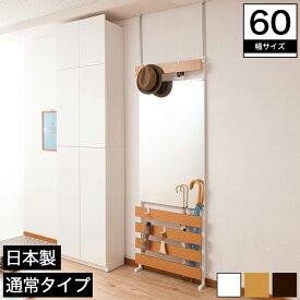 突っ張り式立体ミラー付きラダーラック 日本製 通常タイプ ナチュラル 幅60cm 高さ192〜262cm 木製 フック付き ボーダーラック 壁面ラック 鏡付きつっぱりラック