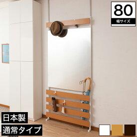 \ポイント10倍★2/22-2/24限定★/ 突っ張り式立体ミラー付きラダーラック 日本製 通常タイプ ナチュラル 幅80cm 高さ192〜262cm 木製 フック付き ボーダーラック 壁面ラック 鏡付きつっぱりラック