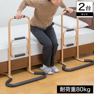 立ち上がり手すり 2台セット 介護用品 介護用手すり 3段階バー 居間 玄関 耐荷重80kg 高さ80.5cm 丈夫 軽量 持ち運びラクラク