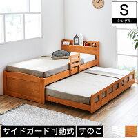 ネスト親子ベッドシングル木製すのこ棚付き仕切り付き棚可動式サイドガードコンセントライトブラウン/ホワイト|ベッド親子ベッドツインベッド2段ベッド棚付きベッドすのこベッドシングル木製ベッドベッドガード新商品