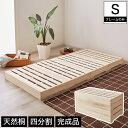 桐すのこベッド シングル ベッドフレーム ロータイプ 完成品 四分割式 天然桐 木製 シンプル ナチュラル ベッド すの…