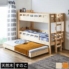\ポイント10倍★23〜25日限定★/ 3段ベッド シングル ベッドフレーム 木製 2段ベッドと子ベッド 高さ170cm 棚付き スライドコンセント すのこ床板 安心設計 頑丈設計 手掛け付きのハシゴ シンプル 北欧 新商品