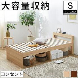 ストミ 大容量収納ができる棚コンセント付きすのこベッド シングル ベッドフレーム 木製 ベッド すのこベッド シングルベッド ベッドフレーム 棚付きベッド 脚付きベッド 宮付きベッド