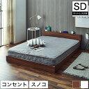ローゼ ローベッド セミダブル 厚さ15cmポケットコイルマットレスセット 木製 棚付き コンセント すのこ   ベッド ロ…
