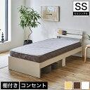 Armi 木製ベッド セミシングル 15cm厚ポケットコイルマットレス付き 木製 棚付き コンセント ブラウン/ナチュラル/ホ…
