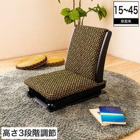 高さが変わる座椅子 黒 座面高15cm〜45cm 高さ53cm〜83cm 日本製 国産 木製 高さ調節 座椅子 高さが変わる 座いす 座イス 和風 市松模様 ウレタン