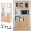 キッチンシリーズNeat カップボード幅90cm ナチュラル カップボード レンジ台 食器棚 キッチンボード レンジボード 北…