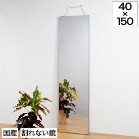 \ポイント5倍★25日23:59まで★/ ミラー 壁掛け 全身鏡 姿見 軽くて割れないリフェクスミラー 幅40×高さ150cm【送料無料】全身が映る壁掛けミラー!反射率が高く、明るい鏡。 フィルムミラー ダンス用 壁掛式 体育館用 割れない鏡
