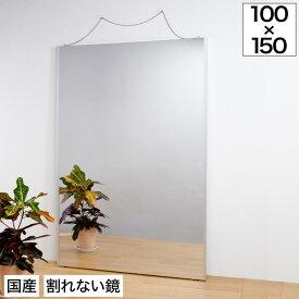 \ポイント5倍★2/20-2/21限定★/ ミラー 壁掛け 全身鏡 姿見 軽くて割れないリフェクスミラー 幅100×高さ150cm 全身が映る壁掛けミラー 反射率が高く、明るい鏡 フィルムミラー ダンス用 壁掛式 割れない鏡|鏡 全身 かがみ 玄関