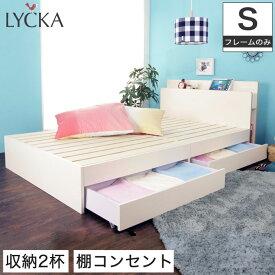 \クーポンで5%OFF★1/28 1:59まで★/ シングルベッド LYCKAリュカ すのこベッド 収納付きベッド 収納ベッド すのこベット ホワイト 白 送料無料 ベッド | ベット べっと 収納 収納付き 組み立て 組立 フレーム ベッドフレーム